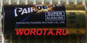 Батарейка применяемая в двухканальных и четырехканальных пультах RADIO 12 Вольт тип 23 А