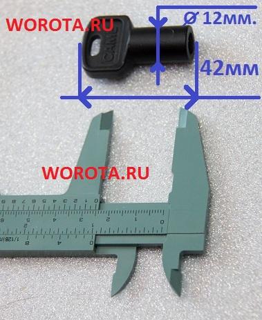 трехгранный ключ разблокировки CAME для линейных приводов CAME ATI 3000, ATI 5000, ATI 3024, ATI 5024, AXO 4, AXO 7 и откатных приводов CAME BXB, BXA, BX 243, BX 78,  BX 246, BK 1200, BK 1800, BK 2200, BY 3500 T