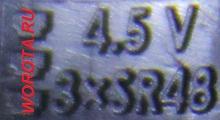Надпись на внутренней стороне брелка RADIO 8101-1
