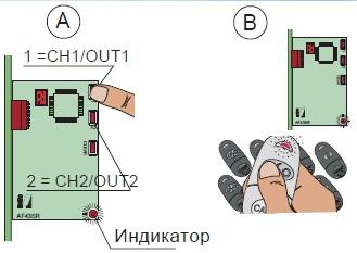 Программирование приемника CAME AF43SR